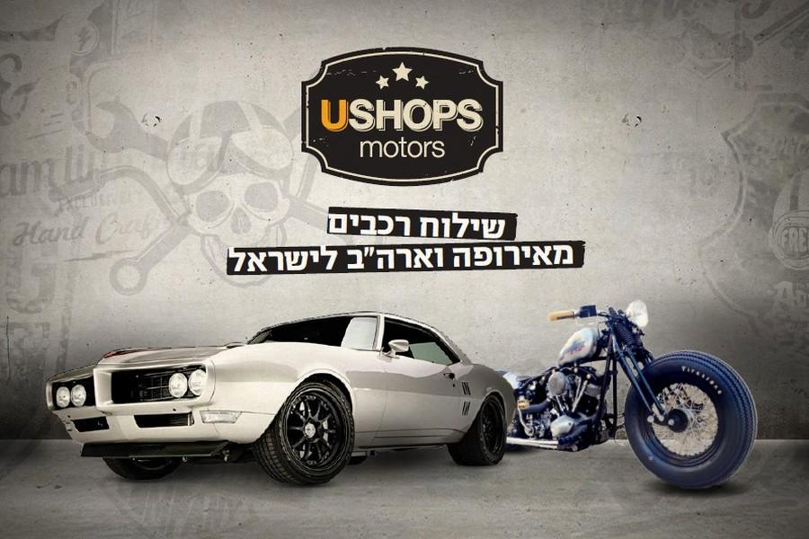 USHOPSmotor רכישה רכב באינטרנט